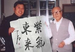 著名书法大师欧阳中石先生给张惠民题字
