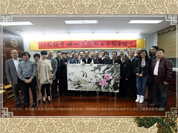 中国画院香山创作中心开业仪式